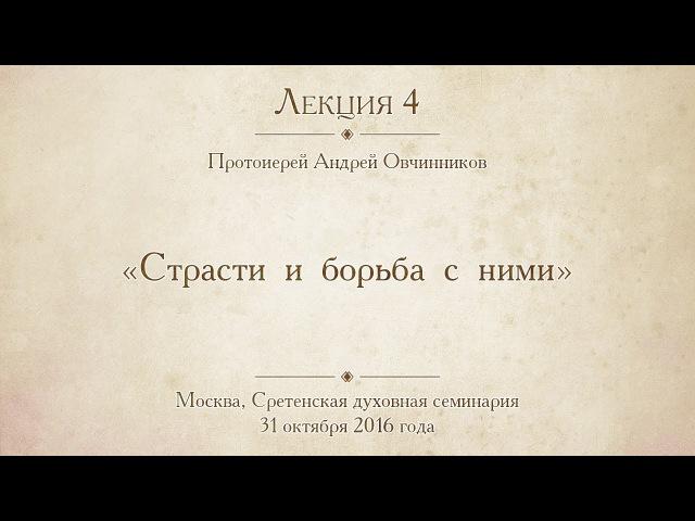 Лекция 4. Протоиерей Андрей Овчинников. Страсти и борьба с ними