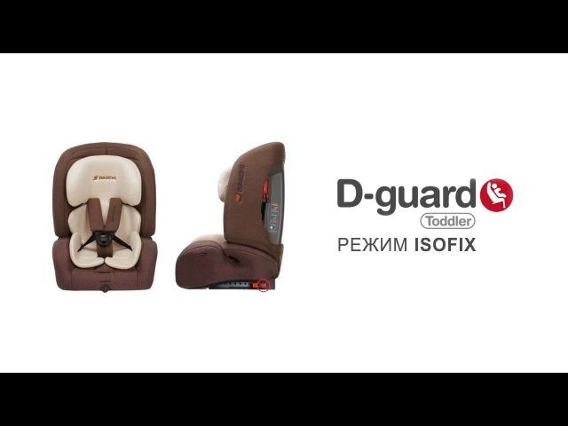 Установка автокресла DAIICHI D-Guard Toddler™ с помощью ISOFIX