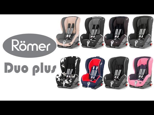 Romer Duo plus — установка детского автокресла (Isofix)