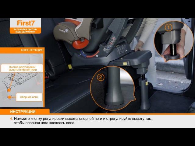 Автокресло DAIICHI First 7™ Touch-Fix - установка против хода движения с использованием ISOFIX.