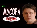 МУСОРА (2016). Боевики новинки русские премьеры 2016