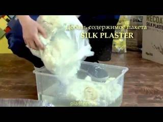 Видео инструкция по работе с шелковой штукатуркой (жидкими обоями) SILK PLASTER