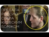УКРАИНА кинула с гражданством предательницу из РОССИИ. ПОСЛЕДНИЕ НОВОСТИ