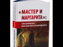 [Глава 2] ВП СССР: «Мастер и Маргарита»: гимн демонизму? Либо Евангелие беззаветной веры
