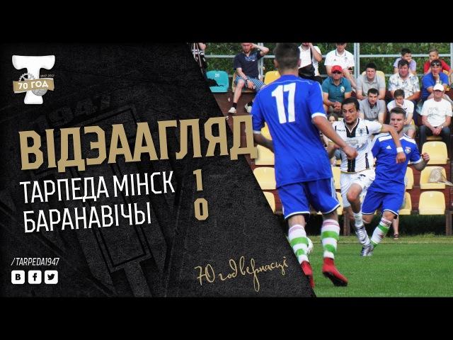 Відэаагляд 11 тура Тарпеда Мінск vs Баранавічы 1 0
