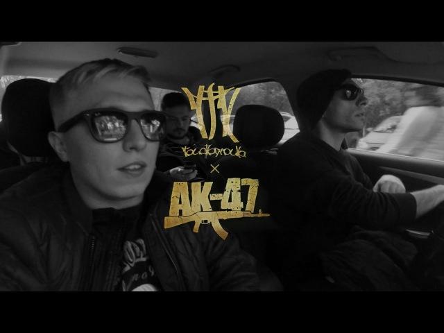 ТРИАГРУТРИКА x АК-47 - газовый лед