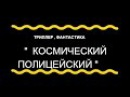 Зарубежный фильм - КОСМИЧЕСКИЙ ПОЛИЦЕЙСКИЙ триллер , фантастика,
