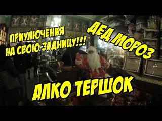 Дед Мороз | Предновогодний влог | Алко ТреШок | Приключения