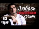 Русские мелодрамы фильмы сериалы Любовь с испытательным сроком