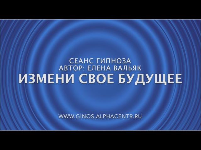 Сеанс гипноза ★ Измени свое будущее ★ Создай безмерно позитивное будущее Аудио гипноз