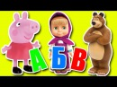 Машинки. Мультики про Свинка Пеппа Маша и медведь учим буквы алфавит. Развивающи...