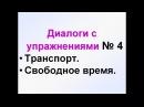 ДИАЛОГИ-4. Учим русский язык для начинающих. Dialogues in Russian with audio– Learn Russian for free