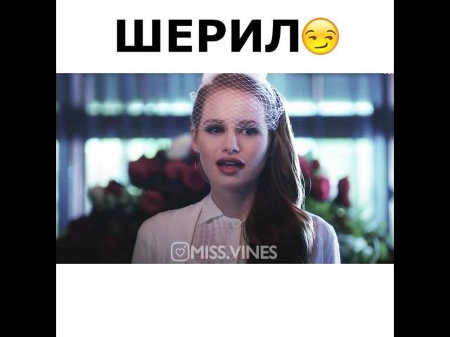 Шерил Блоссом