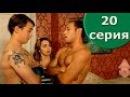 Сериал Анжелика 20 серия 1 сезон комедия 2014