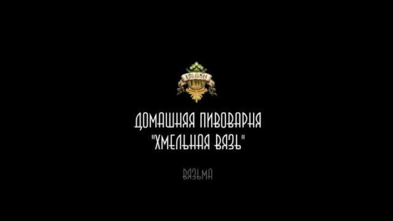 Домашняя Пивоварня Хмельная Вязь (г. Вязьма)