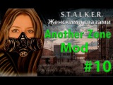 S.T.A.L.K.E.R.  Another Zone Mod # 10. Неизвестный мутант.