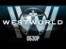 Мир Дикого Запада Главный сериал года Обзор