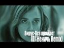 Вирус - Всё пройдёт DJ Женичь Remix