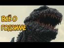 Шин Годзилла из фильма Годзилла Возрождение способности, слабости, происхождение