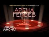 =АРЕНА ГЕРОЕВ= Анонс боёв на 20.08.17