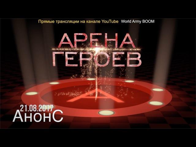 =АРЕНА ГЕРОЕВ= Анонс боёв на 21.08.17