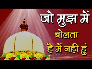 Jo Mujh Mein Bolta Hai Main Nahi Hoon | Best Hindi Qawwali | Jo Mujh Mein Bolta Hai
