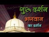 GURU DARSHAN BHAGWAN | Superhit Hindi Qawwali | GURU DARSHAN BHAGWAN KA DARSHAN