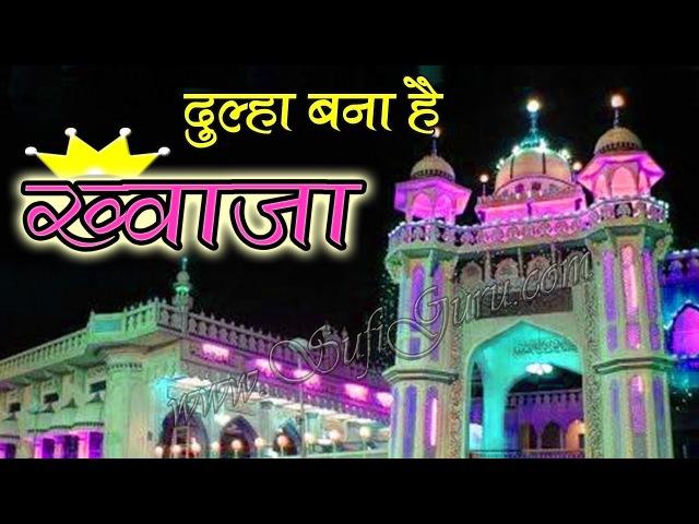 Dulha Bana Hai Khwaja दूल्हा बना है ख्वाजा Aaj Dulha Bane Hai Khwaja