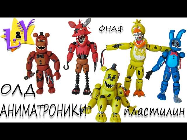 Олд или Сломанные аниматроники ФНАФ из пластилина Обзор фигурок из пластилина FN...