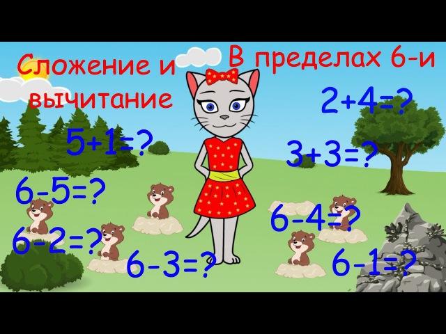 Математика с кисой Алисой Урок 5 Сложение и вычитание в пределах 6 и 0