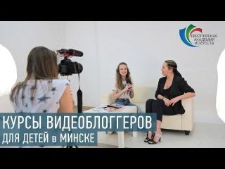 Курсы блоггеров для детей в Минске