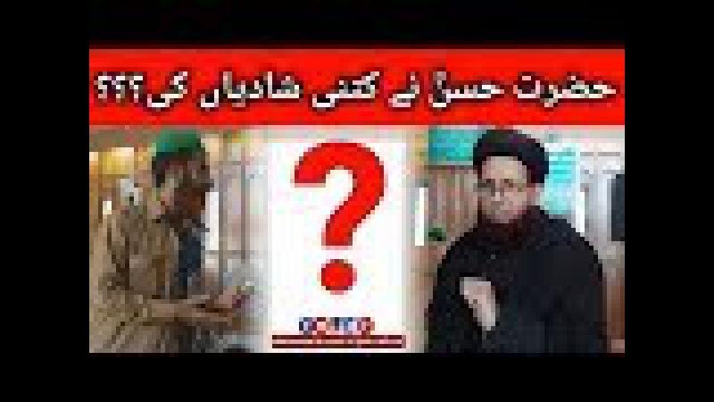 Hazrat Hassan R A nay kitni shadia ki r Hazrat Umar R,A ka insaf by Muhammad Arshad ul Qadri