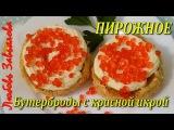 Пирожные Бутерброды с Красной Икрой-Вкусно и Эффектно!Cakes Sandwiches with red caviar