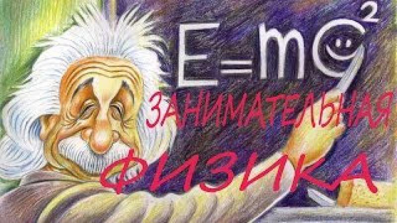 Механическая вселенная. 42 Преобразования Лоренца
