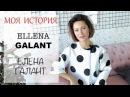 Про меня Моя история Елена Галант Ellena Galant Girl Как я стала фешн блоггером