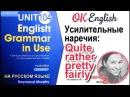 Unit 104 Усилительные английские наречия RATHER QUITE PRETTY FAIRLY