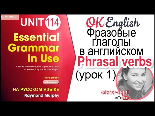 Unit 114 Фразовые глаголы английского языка (урок 1) | уроки английского на OK English