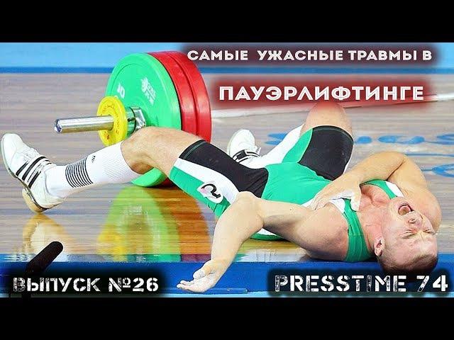 Самые ужасные травмы в пауэрлифтинге и тяжелой атлетике PRESSTIME 74