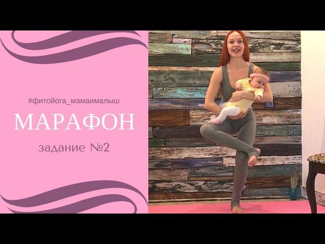 Марафон фитойога_мамаималыш | Фитнес и йога для мам с малышами | Задание №2