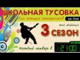 Школьная тусовка выпуск №75, вед. Сергей Бакулин и Алена Кравченко