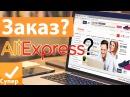 Алиэкспресс Как Покупать  Сделать Заказ на Аliexpress в первый раз.