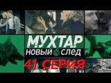 """""""Мухтар. Новый след"""". 41 серия. """"Немой свидетель"""""""