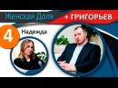 4. Женская Доля ГРИГОРЬЕВ. Надежда.