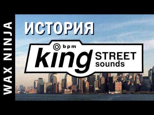 История электронной музыки хаус лейбл King Street Sounds (Wax Stories - Выпуск 3) - Артём Xio