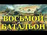 Русский Военный Фильм - ВОСЬМОЙ БАТАЛЬОН ! Военный Боевик Русский 2016 !