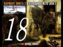 Stalker ВАРИАНТ ОМЕГА-2 ХОЛОДНОЕ ЛЕТО 2014 СЕРИЯ № 18 отправимся на затон