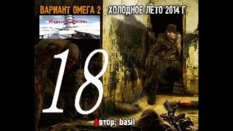 Stalker ВАРИАНТ ОМЕГА-2 ХОЛОДНОЕ ЛЕТО 2014 СЕРИЯ № 18 (отправимся на затон)