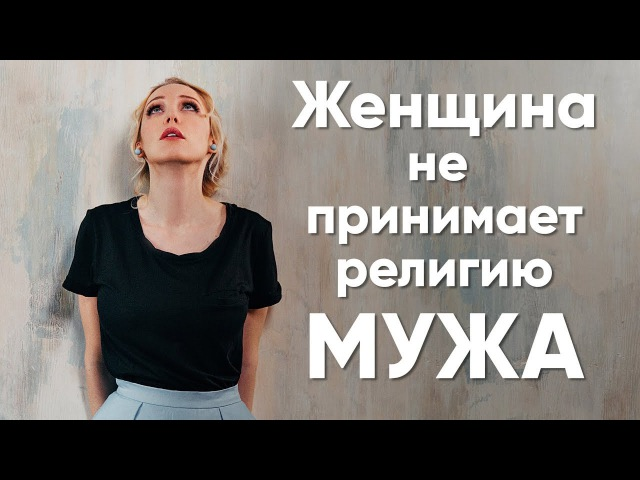 Женщина не принимает религию мужа Мила Левчук