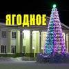 Ягодное, Магаданская область и наша Колыма