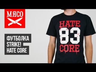 Футболка STRIKE! - Hate Core. Обзор